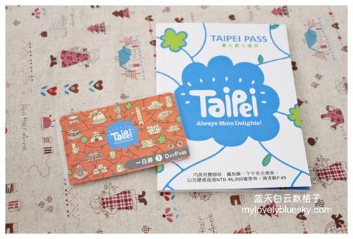 悠游卡 -台北观光护照一日游