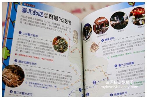悠游卡 -台北观光护照一日券