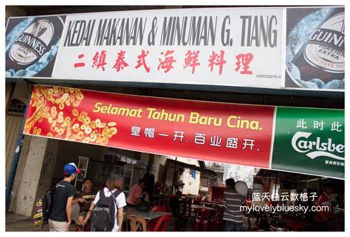 二缜泰式海鲜料理