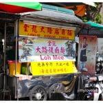 槟城美食:金龙大路后卤面