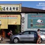 槟城美食:名香泰饼家(包德馆)