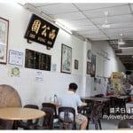 槟城美食:西公园饭店