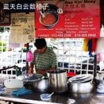 槟城美食 :槟安医院前干冬伯