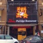 北海美食:粥杰伦 Zhou Porridge Restaurant