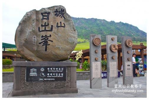 20130526_JTO-Korea-Jeju_1883