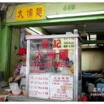 吉隆坡美食:春记大埔面