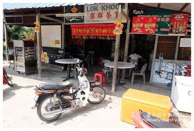 槟城旅游:浮罗山背联成水粉