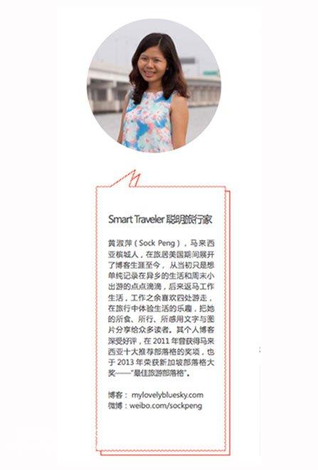 蓝天白云数格子与Qunar.com 联手推出了《槟城旅游攻略》