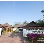 槟城旅游:飞禽公园 Penang Bird Park