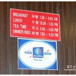 热浪岛美食:Redang Pelangi Resort & Ochado茶の道