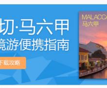 《 蓝天白云数格子 》 与 Qunar.com 联手推出 《 马六甲旅游攻略 》