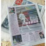 《东方日报》专栏邀稿:生活小品之出入平安