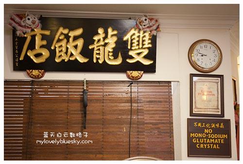 20141114_Restaurant-Double-Dragon-Inn_0052