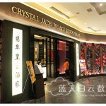 印尼雅加达 Jakarta 美食:翡翠皇宫酒家 Crystal Jade Palace