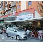 槟城美食:记得来点心茶楼