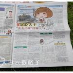 """《新生活报》:佳礼贪吃大王""""金金计较""""红遍大马"""