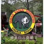 印尼雅加达Jakarta旅游:Taman Safari Indonesia