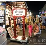 泰国华欣景点:Chatchai差财夜市 & Chatsila Night Market