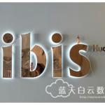 泰国旅游华欣酒店篇:ibis Hua Hin