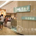 The Gardens Mall: 蓬莱茶房