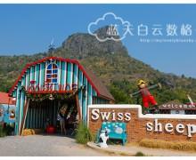 泰国华欣旅游 :Swiss Sheep Farm