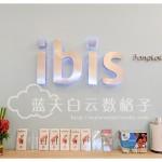 泰国曼谷酒店篇:ibis Bangkok Siam(文末泰国曼谷华欣手信游戏送出小熊公仔)