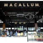 槟城美食:Macallum Connoisseurs