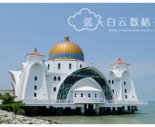 马六甲景点:马六甲海峡清真寺 Masjid Selat Melaka
