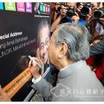 MSMW2015: 社交媒体与未來-一位年长政治家的看法