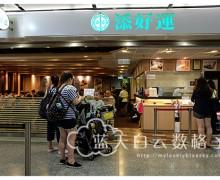 香港美食:乘搭机场快线去添好运点心专门店吃点心