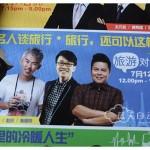 """活动预告:"""" 旅行,还可以这样玩"""" @第十届海外华文书市"""