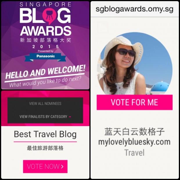 入围新加坡部落格大奖《最佳旅游部落格》