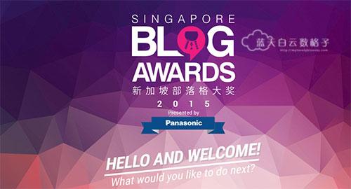 入围2015年新加坡部落格大奖《最佳旅游部落格》