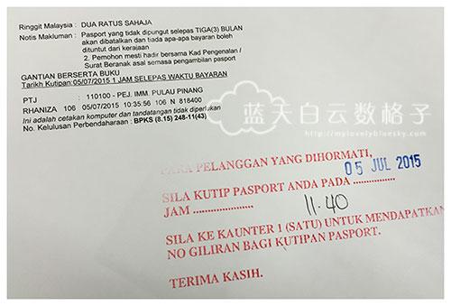Jabatan Imigresen Malaysia : 更新护照