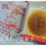 槟城美食:Uncle Tetsu CheeseCake 徹思叔叔现做起士蛋糕