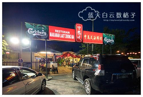 吉打双溪大年美食:中马式海鲜村
