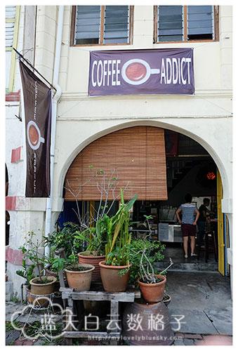 槟城咖啡馆: Coffee Addict