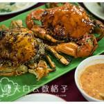 芙蓉美食:芙蓉烧蟹海鲜村