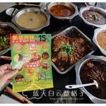 雪兰莪 Kota Damansara 美食:桥林重庆火锅