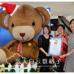 槟城旅游:Helen's Handmade Bear 4th Solo Exhibition