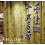 台湾南投茶叶文化:林吉园以茶会友和游山茶坊