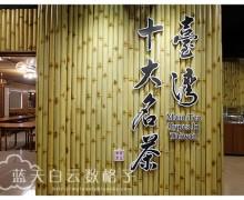 台湾南投茶叶文化 : 林吉园以茶会友和游山茶坊