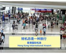 台湾新社南投5天4夜完结篇:香港国际机场转机