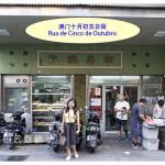澳门十月初五街美食:南屏雅叙和时香花生瓜子