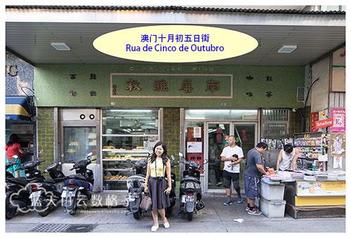 20150924-Discover-Today's-Macau-0709
