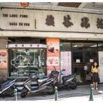 澳门十月初五街美食:大龙凤粤菜茶楼