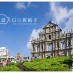 Discover Today's Macao