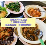 槟城峇六拜工业区&槟城国际机场邻近吃饭好去处