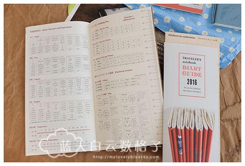 2016年式 Traveler's Notebook 标准尺寸补充内页月间手帐