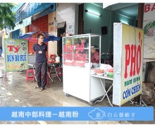 越南岘港美食:phở & Bún bò Huế 傻傻分不清